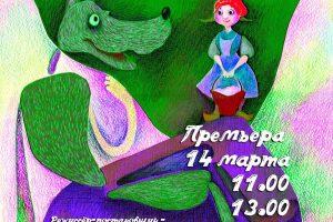 Театр кукол покажет премьеру «Красной шапочки» с новыми акцентами