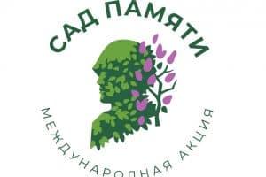 В России стартует акция «Сад памяти»