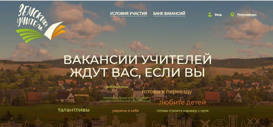 Сайт программы: zemteacher.edu.ru