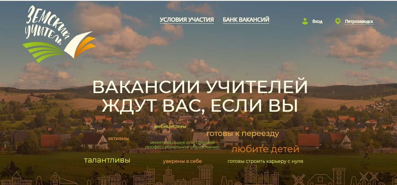 https://zemteacher.apkpro.ru/