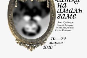 Академия фотографии представляет проект «Отпечатки на амальгаме»