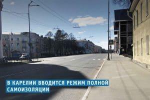В Карелии с 1 апреля вводится режим всеобщей самоизоляции