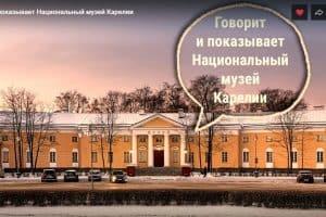 Учреждения культуры Карелии приглашают присоединяться к онлайн-трансляциям