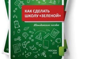 Вышло пособие по внедрению «зелёных» практик в школе
