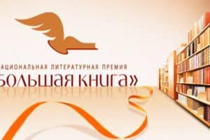 На премию «Большая книга» выдвинуты 294 произведения