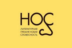 Стартовал прием заявок на литературную премию НОС-2020