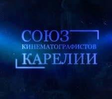 Три новых фильма снимут в этом году в Карелии
