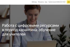 Яндекс предоставил учителям Карелии материалы для работы на дистанционке