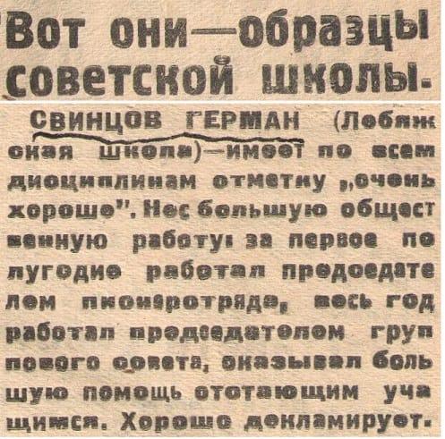 "Лебяжская газета ""Вперёд"" от 21 июня 1934 года"
