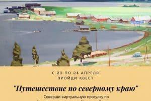 Музей ИЗО начинает виртуальный квест «Путешествие по северному краю»