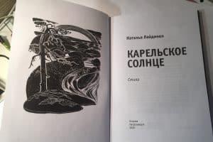 Вышел в свет поэтический сборник Натальи Лайдинен «Карельское солнце»