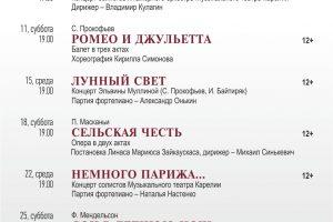 Онлайн-афиша Музыкального театра Карелии
