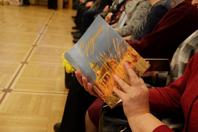 """На презентации третьей книги """"Сродники"""". Фото Ирины Ларионовой"""