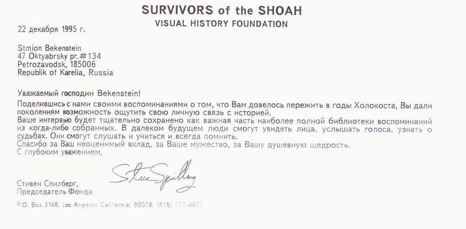 Благодарственное письмо от Стивена Спилберга