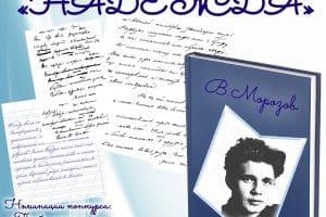 Продлен прием заявок на конкурс юных стихотворцев имени поэта Владимира Морозова «Надежда»