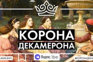 Акунин передаст «корону Декамерона» Яхиной