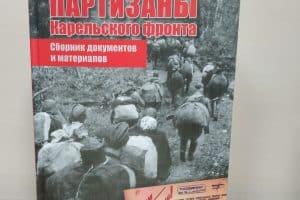 Издан сборник документов и материалов «Партизаны Карельского фронта»