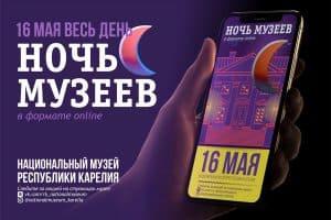 Национальный музей Карелии приглашает на Ночь музеев онлайн