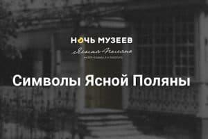 Ясная Поляна раскроет символы дома Толстого
