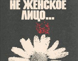 """Обложка первого издания книги """"У войны не женское лицо"""""""