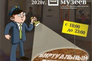 Музей ИЗО предлагает пройти квест «Виртуальный детектив»