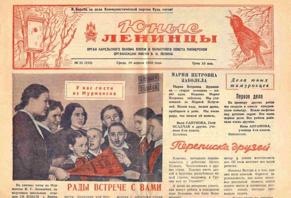 """""""Юные ленинцы"""""""", 16.04.58. Третий справа Марк Полыковский"""