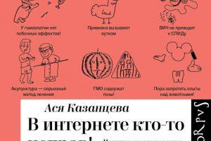 Названы 5 изданий о медицине, которым можно доверять