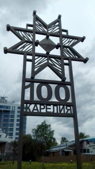 «100 лет Республики Карелия». Фото Ирины Ларионовой