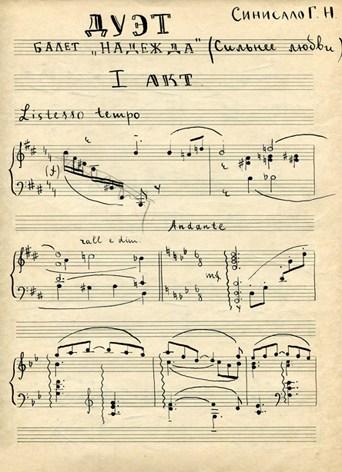 Начало дуэта Надежды и Андрея, в котором звучит музыка Сонаты, посвященной первым исполнителям балета