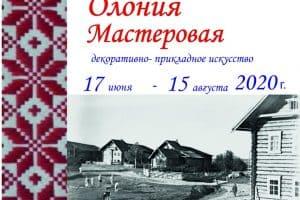В Доме ремёсел познакомят со cтаринными ремёслами Олонецкого края