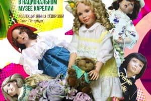 В Национальном музее Карелии открыта выставка кукол из коллекции Янины Федоровой