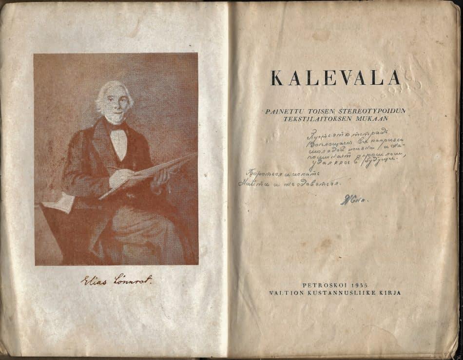 """Та самая """"Калевала"""". Фото пресс-службы Национального музея РК"""