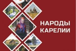 Главную премию республиканского конкурса «Книга года» получило издание «Народы Карелии»