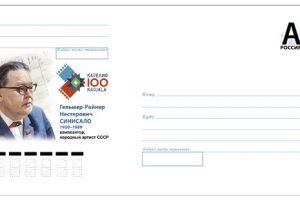 Почтовые конверты с изображением карельского композитора Синисало вышли миллионным тиражом