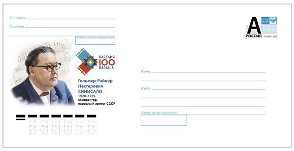 Почтовый конверт к 100-летию Синисало