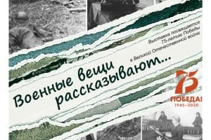 В Национальном музее Карелии открылась выставка «Военные вещи рассказывают»