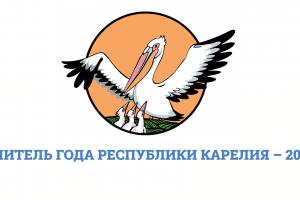 Дан старт конкурсу «Учитель года Карелии — 2020»