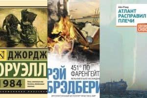 Рейтинг популярных у россиян антиутопий возглавили Оруэлл, Брэдбери и Рэнд