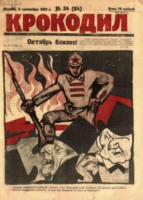 """Журнал """"Крокодил"""", 1923 год"""