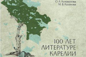 Издана монография о литературе Карелии