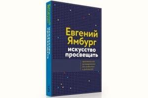 #PROкнигу. Евгений Ямбург и его практическая культурология для педагогов и родителей