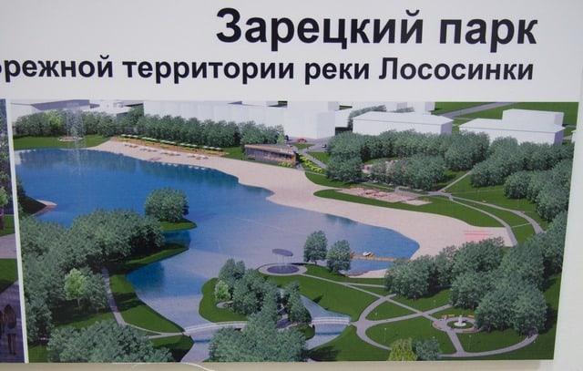 Зарецкий парк. Архитектор Евгений Таев