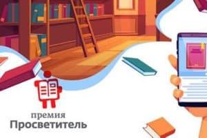 Объявлен короткий список премии Просветитель.Digital