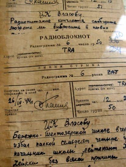 """Экспонат выставки """"Без срока давности"""""""