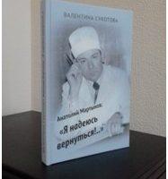 Издана книга об известном карельском враче, поэте Анатолии Мартынове