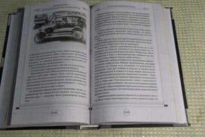 """В романе """"Просто Маса"""" есть цветные вклейки и более 200 черно-белых иллюстраций"""
