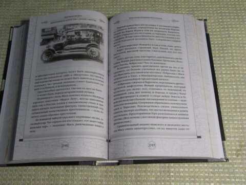 """В романе """"Просто Маса""""  более 200 черно-белых иллюстраций и цветные вклейки"""