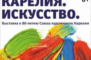 Открывается выставка к 80-летию Союза художников Карелии