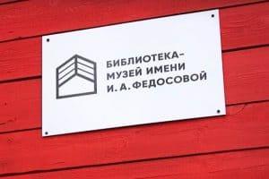 В Кузаранде открыли обновлённую библиотеку-музей имени Ирины Федосовой