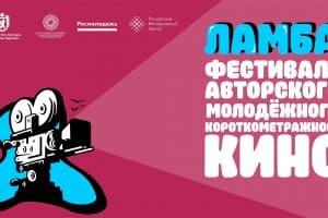 В Карелии пройдет фестиваль молодежного короткометражного кино «Ламба»